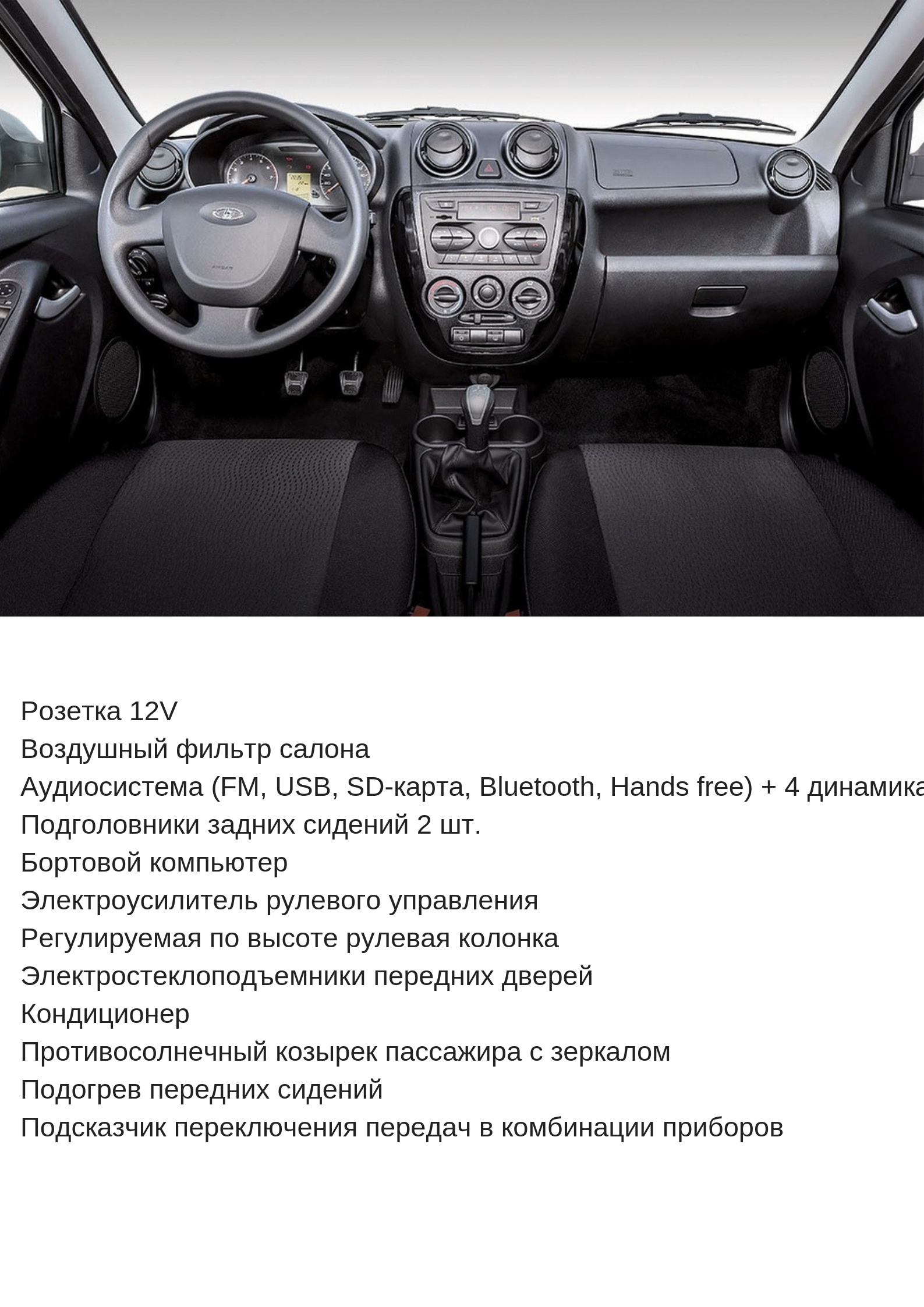 Лада гранта 2018 комплектация комфорт