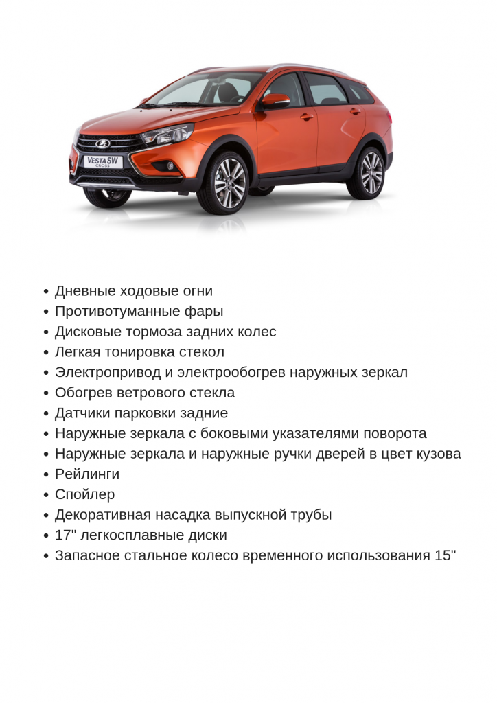 Lada Vesta SW Cross Luxe+Multimedia