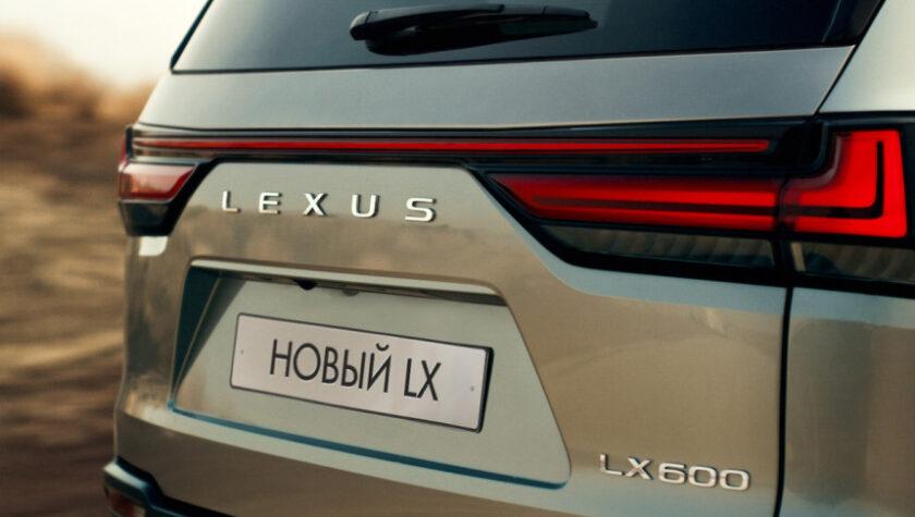 Lexus LX600 2022